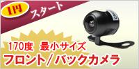 [CC7]小型バックカメラ