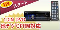 地デジ録画CPRM対応DVDプレーヤ★ラジオ,CD,USB,SD[D25]