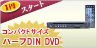 [CD54]ハーフDIN