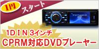 地デジ録画CPRM対応3インチワイドDVD★ラジオ,USB,SD[CD88]