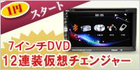 6.95インチDVDプレーヤー★CD12連装仮想チェンジャー[D19]