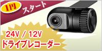24V/12V/業界最小ドライブレコーダー★届いた日から使用可能[D4]