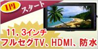 防水11.3インチSHARP★地デジフルセグ内蔵★HDMI携帯接続[TF16H]