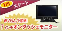 [TH7H]最新LED7インチ液晶WVGA★HDMIスマートフォン接続