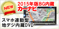 スマホ連携★2015年版8Gカーナビ★DVD,地デジTV内蔵[D08]