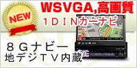 最新WSVGA7インチインダッシュカーナビ★地デジ内蔵[D09]
