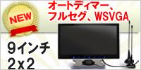 新★WSVGA1024x600オートディマー/フルセグ内蔵9インチ[TF9HE]
