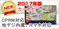 2017年版/WSVGAカーナビ7/地デジTV内蔵★CPRM,スマホ対応[D22]