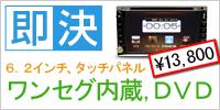税込即決[D104]2DIN6.2インチタッチパネルDVD/CPRM/1セグ