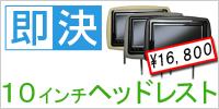 税込即決[TC10]10.1インチWVGAヘッドレスト左右セット★分配器付