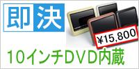 税込即決[TD10]10.1インチ薄型DVD内蔵ヘッドレストモニター
