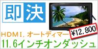 防水16.3インチSHARP★地デジフルセグ内蔵★HDMI携帯接続[TH16H]