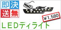 税込み[送料無料]1W×6連LED★高輝度防水デイライト[B001_6]