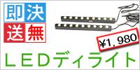 税込み[送料無料]1W×9連LED★高輝度防水デイライト[B001_9]