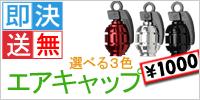 税込即決【送料無料】エアバルブキャップ4個セット[S003]