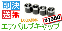 税込即決【送料無料】LOGOエアバルブキャップ×4個[S003B]
