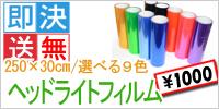 税込即決【送料無料】クリアヘッドライトフィルム1m[S004B]