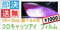 即決【送料無料】3Dキャッツアイヘッドライトフィルム[S004D]