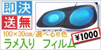 即決【送料無料】ラメ入りマット柄ヘッドライトフィルム[S004E]