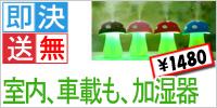 税込即決【送料無料】キノコ型LED加湿器+シガー分配器[S005]
