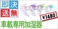 税込即決【送料無料】シガー一体型LED加湿器[S006]