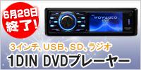 1DIN,3インチワイド液晶DVDプレーヤ,ラジオ,USB,SD[CD88]